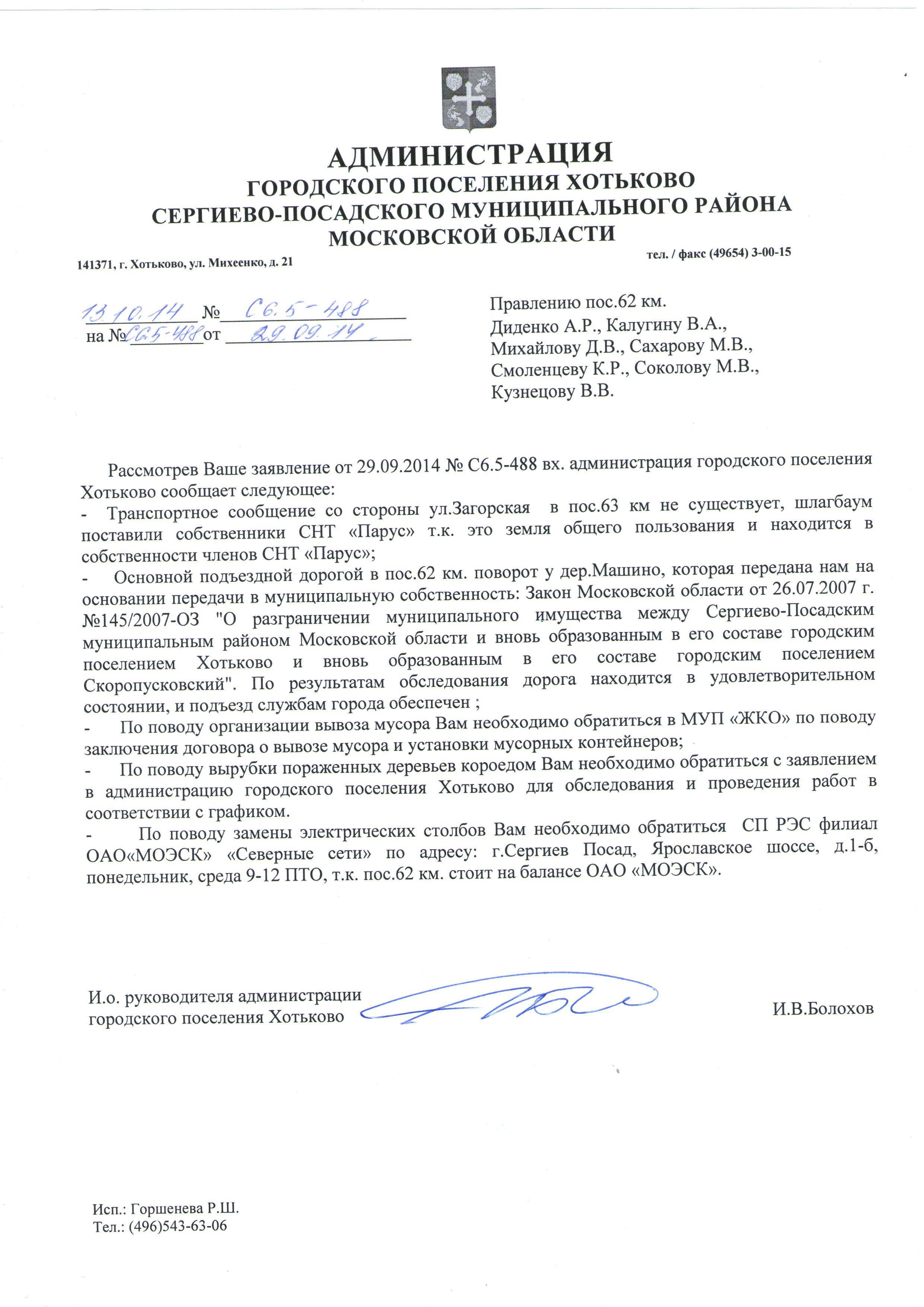Ответ от Администрации г. Хотьково от 13.10.14